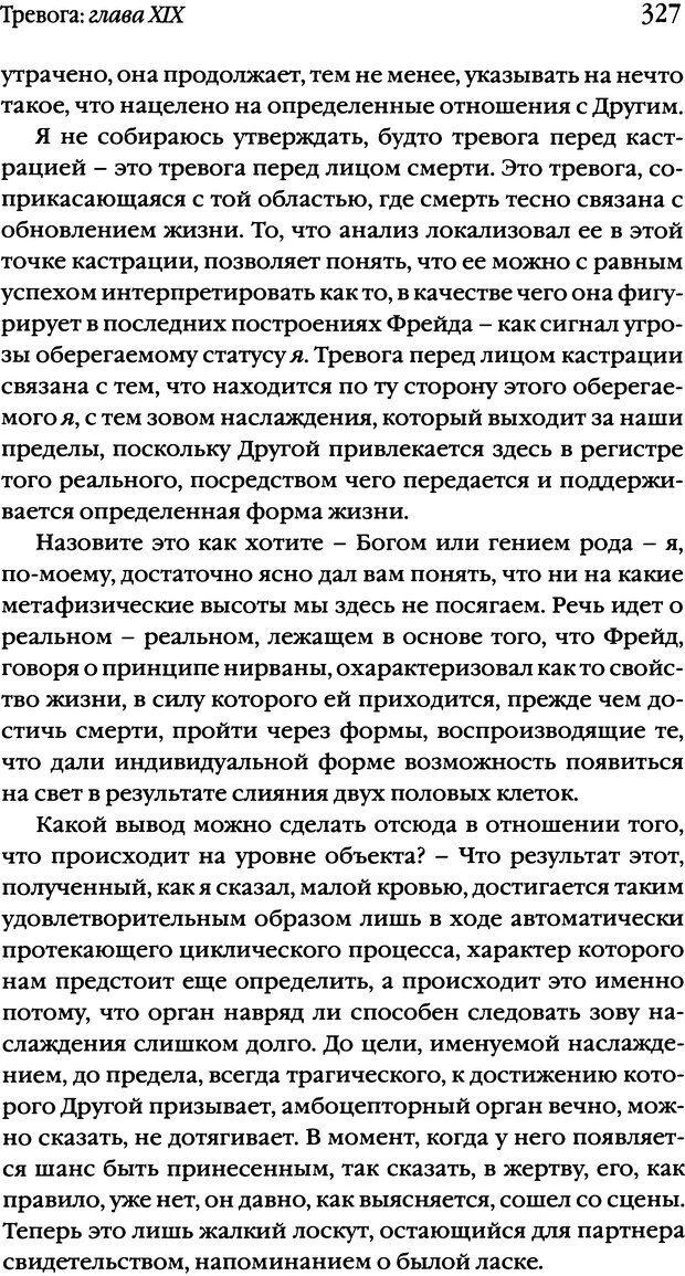 DJVU. Семинары. Книга 10. Тревога. Лакан Ж. Страница 320. Читать онлайн