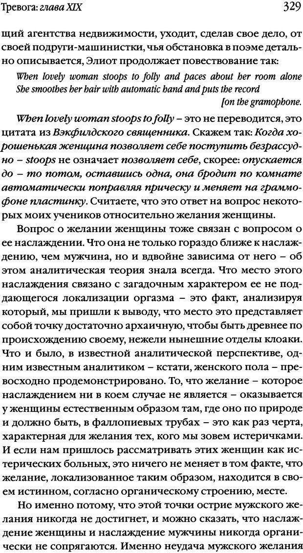 DJVU. Семинары. Книга 10. Тревога. Лакан Ж. Страница 322. Читать онлайн