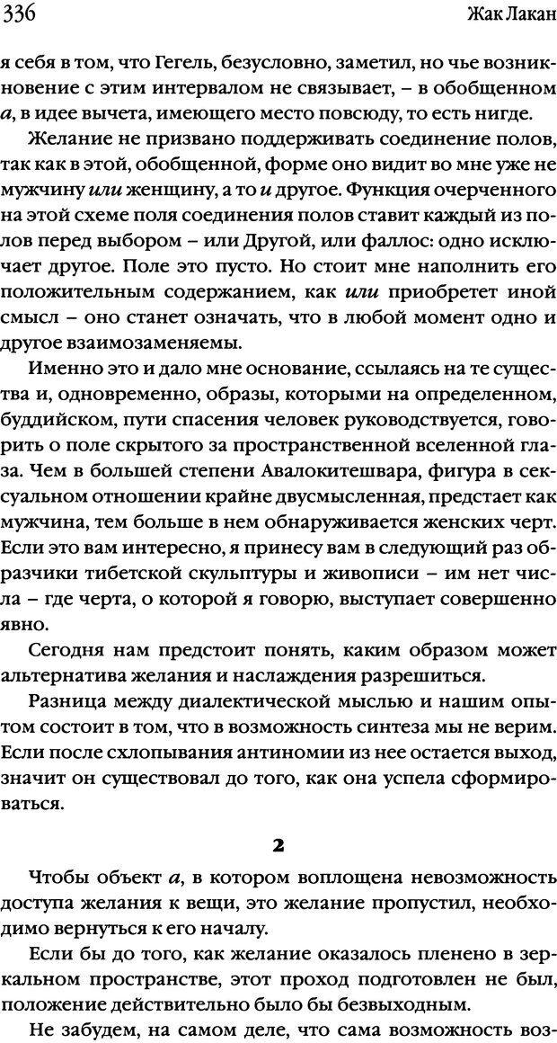 DJVU. Семинары. Книга 10. Тревога. Лакан Ж. Страница 329. Читать онлайн