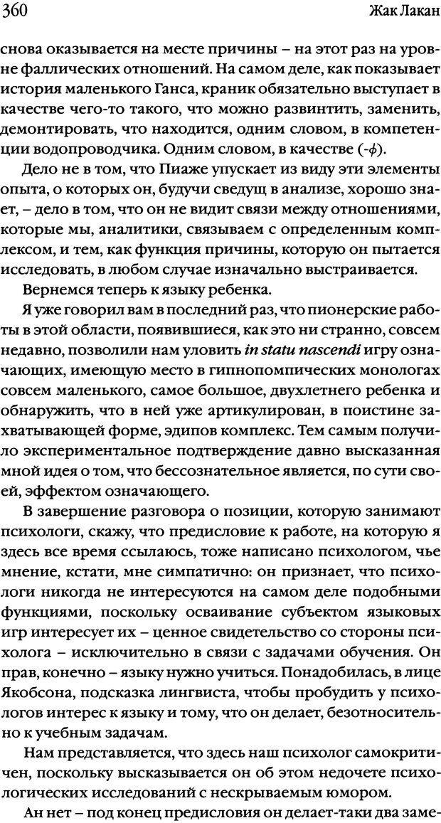 DJVU. Семинары. Книга 10. Тревога. Лакан Ж. Страница 353. Читать онлайн