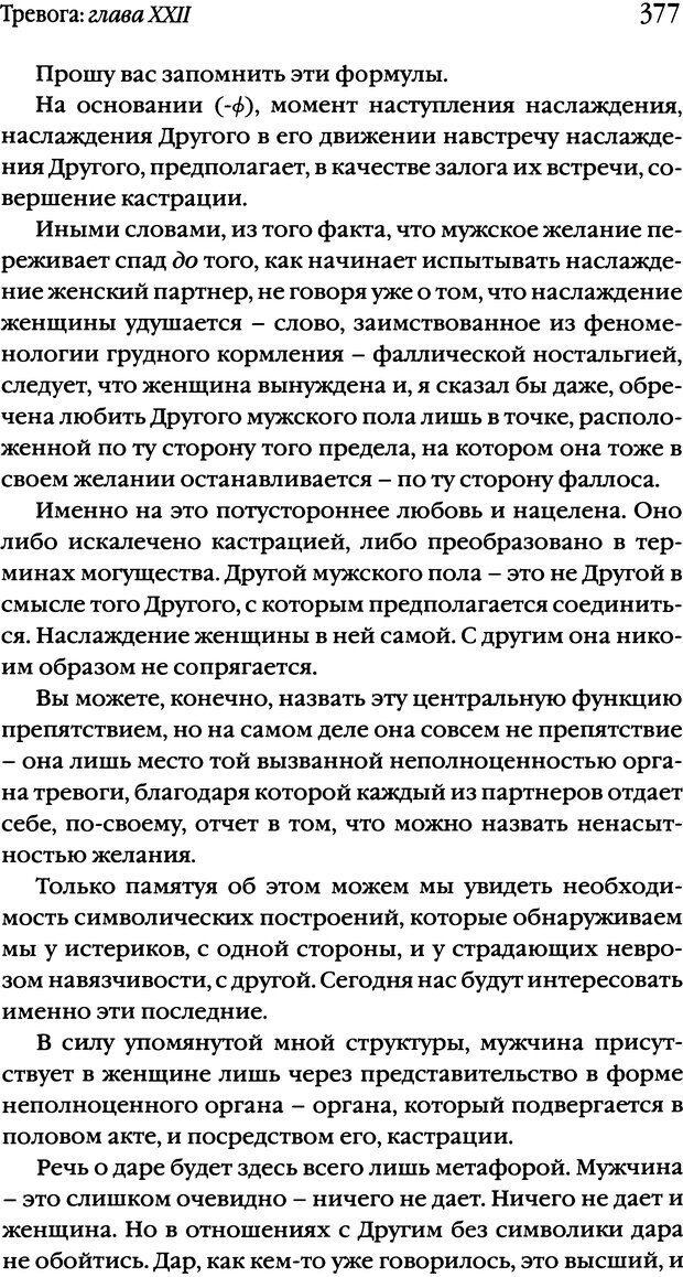 DJVU. Семинары. Книга 10. Тревога. Лакан Ж. Страница 370. Читать онлайн