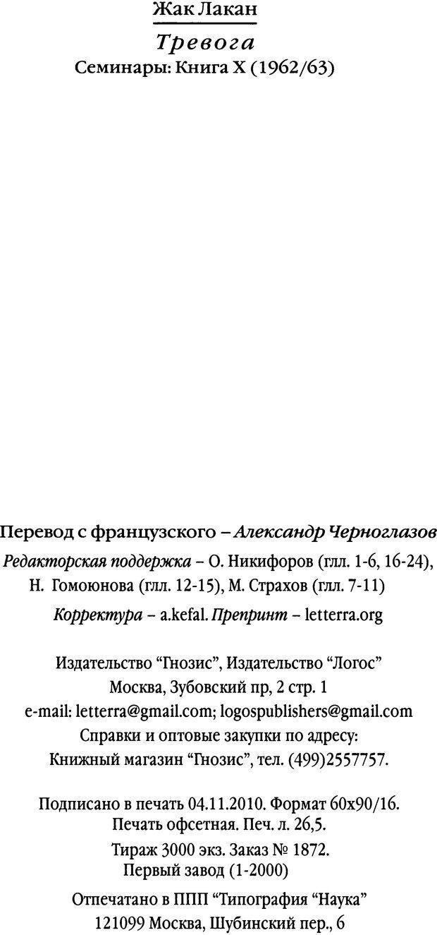 DJVU. Семинары. Книга 10. Тревога. Лакан Ж. Страница 417. Читать онлайн