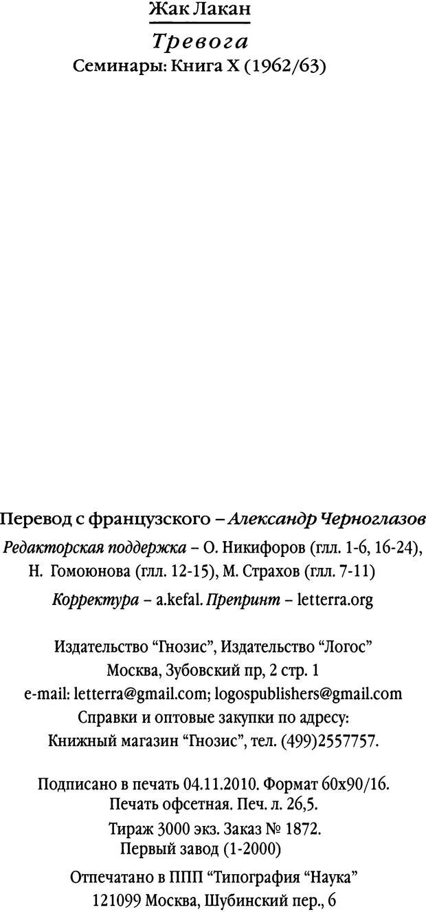 DJVU. Семинары. Книга 10. Тревога. Лакан Ж. Страница 423. Читать онлайн