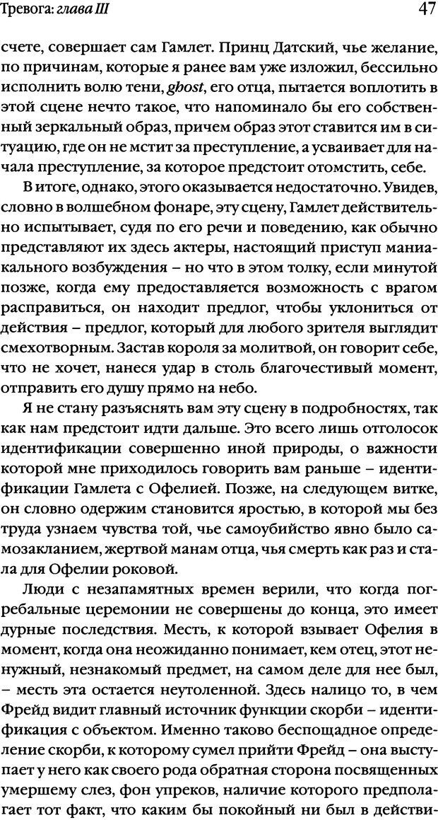 DJVU. Семинары. Книга 10. Тревога. Лакан Ж. Страница 45. Читать онлайн