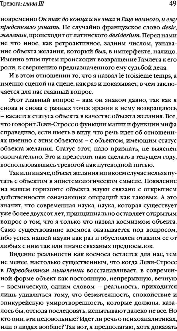 DJVU. Семинары. Книга 10. Тревога. Лакан Ж. Страница 47. Читать онлайн