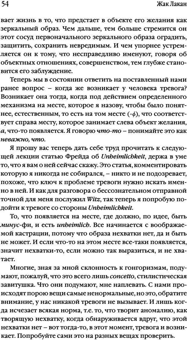 DJVU. Семинары. Книга 10. Тревога. Лакан Ж. Страница 52. Читать онлайн
