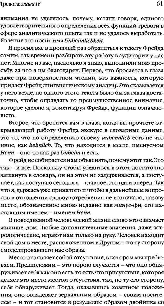 DJVU. Семинары. Книга 10. Тревога. Лакан Ж. Страница 59. Читать онлайн