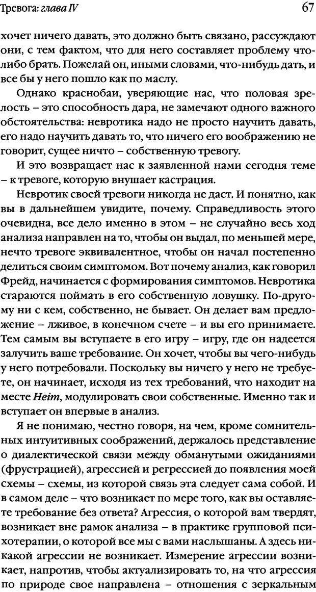 DJVU. Семинары. Книга 10. Тревога. Лакан Ж. Страница 65. Читать онлайн