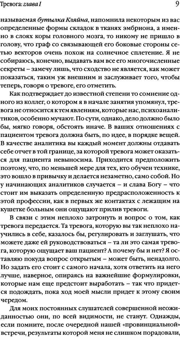 DJVU. Семинары. Книга 10. Тревога. Лакан Ж. Страница 7. Читать онлайн