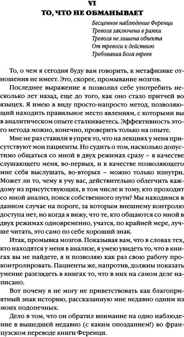 DJVU. Семинары. Книга 10. Тревога. Лакан Ж. Страница 86. Читать онлайн