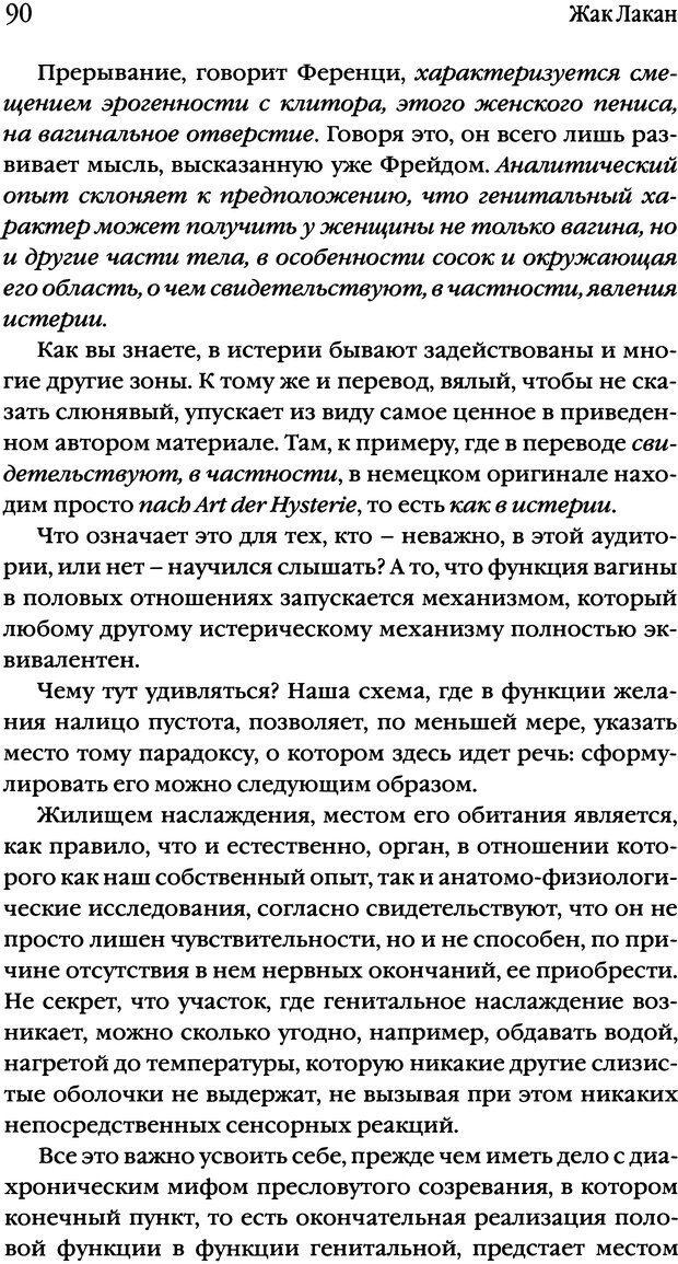 DJVU. Семинары. Книга 10. Тревога. Лакан Ж. Страница 88. Читать онлайн