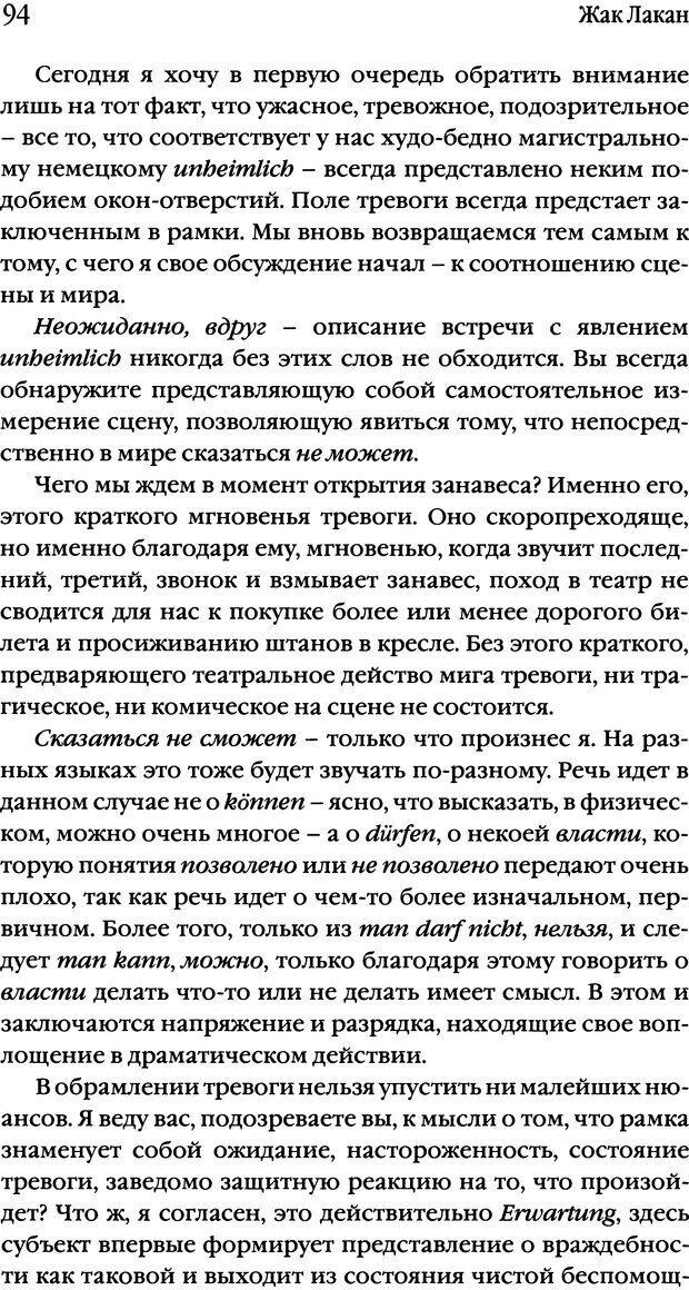 DJVU. Семинары. Книга 10. Тревога. Лакан Ж. Страница 92. Читать онлайн