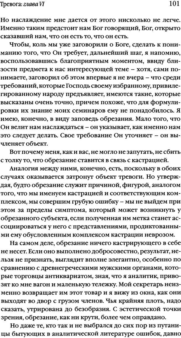 DJVU. Семинары. Книга 10. Тревога. Лакан Ж. Страница 99. Читать онлайн