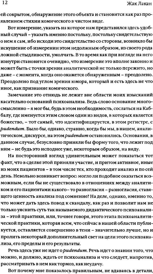 DJVU. Семинары. Книга 11. Четыре основные понятия психоанализа. Лакан Ж. Страница 10. Читать онлайн