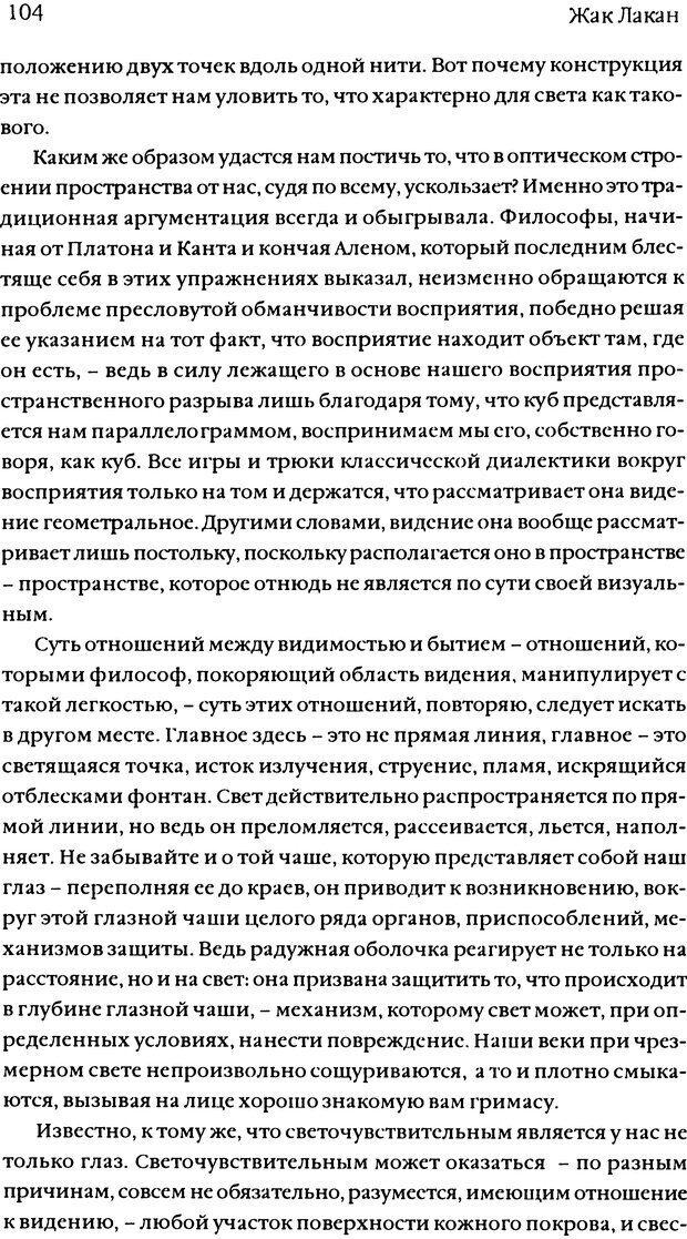 DJVU. Семинары. Книга 11. Четыре основные понятия психоанализа. Лакан Ж. Страница 101. Читать онлайн