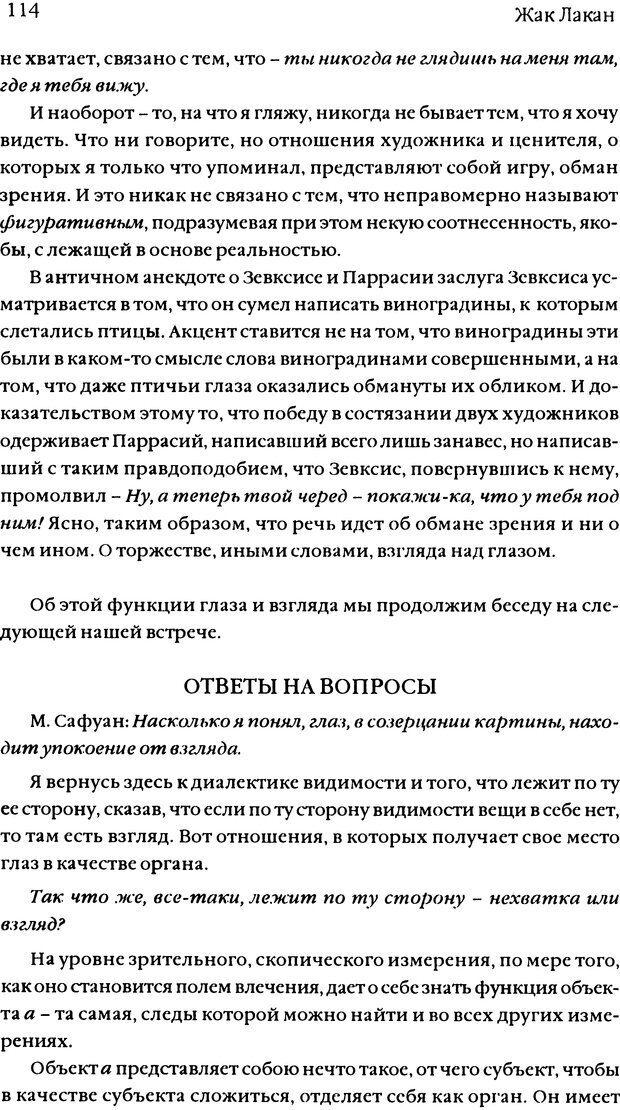 DJVU. Семинары. Книга 11. Четыре основные понятия психоанализа. Лакан Ж. Страница 111. Читать онлайн