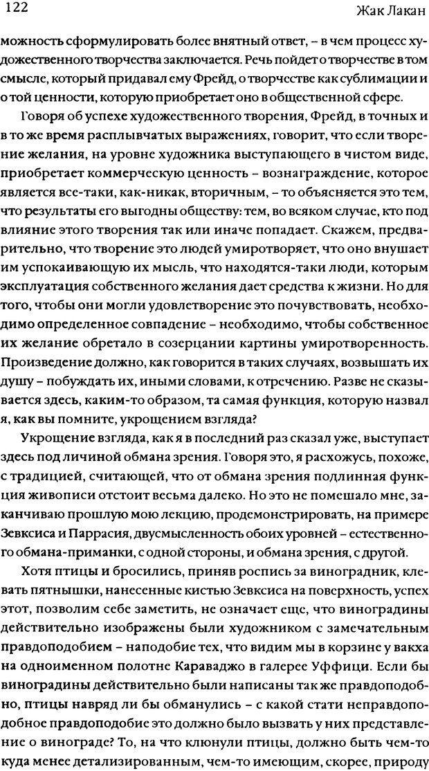 DJVU. Семинары. Книга 11. Четыре основные понятия психоанализа. Лакан Ж. Страница 119. Читать онлайн
