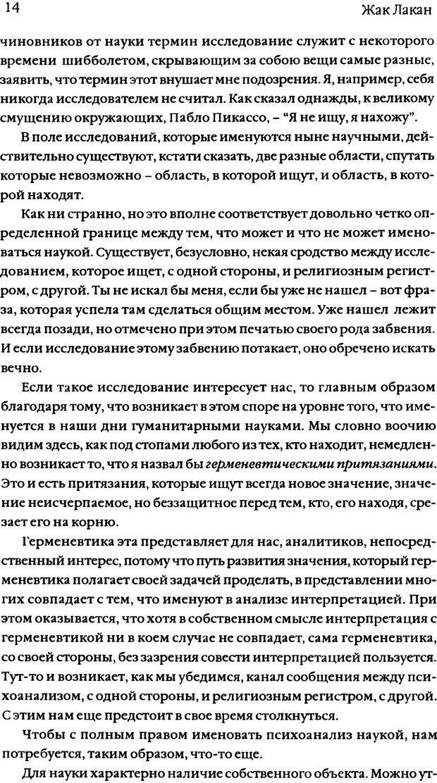 DJVU. Семинары. Книга 11. Четыре основные понятия психоанализа. Лакан Ж. Страница 12. Читать онлайн