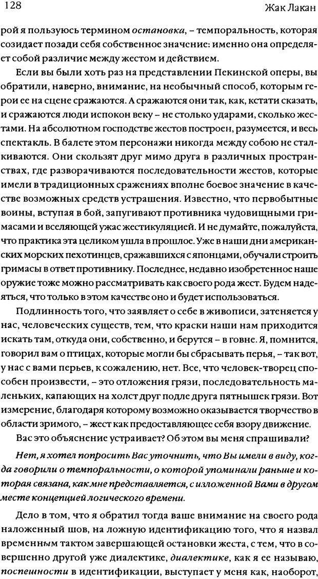 DJVU. Семинары. Книга 11. Четыре основные понятия психоанализа. Лакан Ж. Страница 125. Читать онлайн