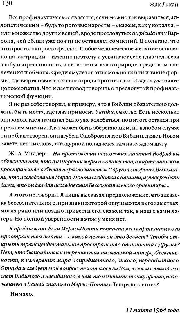 DJVU. Семинары. Книга 11. Четыре основные понятия психоанализа. Лакан Ж. Страница 127. Читать онлайн