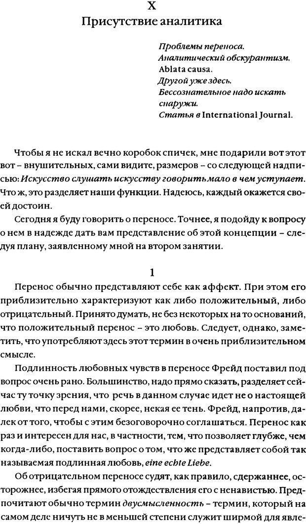 DJVU. Семинары. Книга 11. Четыре основные понятия психоанализа. Лакан Ж. Страница 129. Читать онлайн