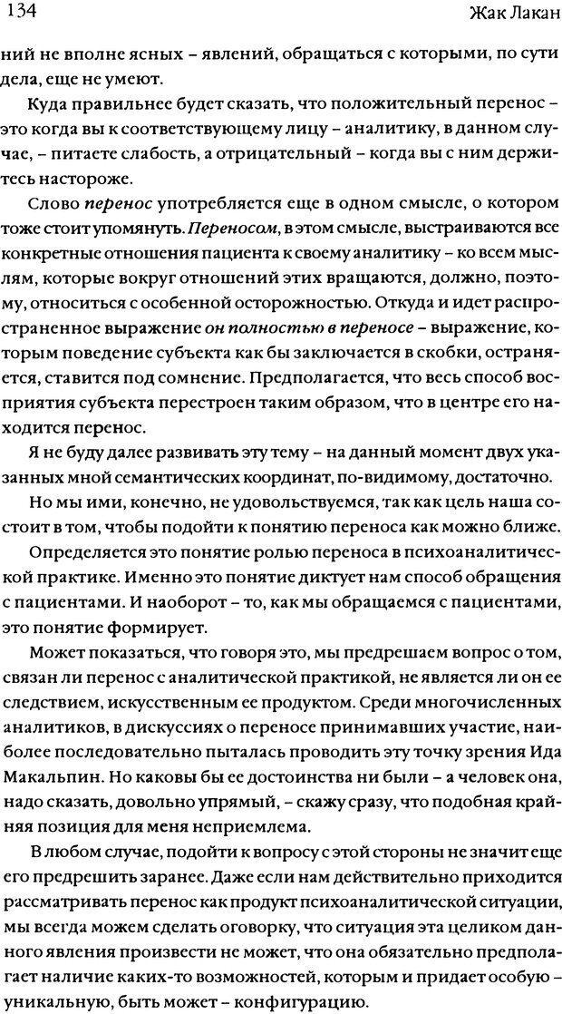 DJVU. Семинары. Книга 11. Четыре основные понятия психоанализа. Лакан Ж. Страница 130. Читать онлайн