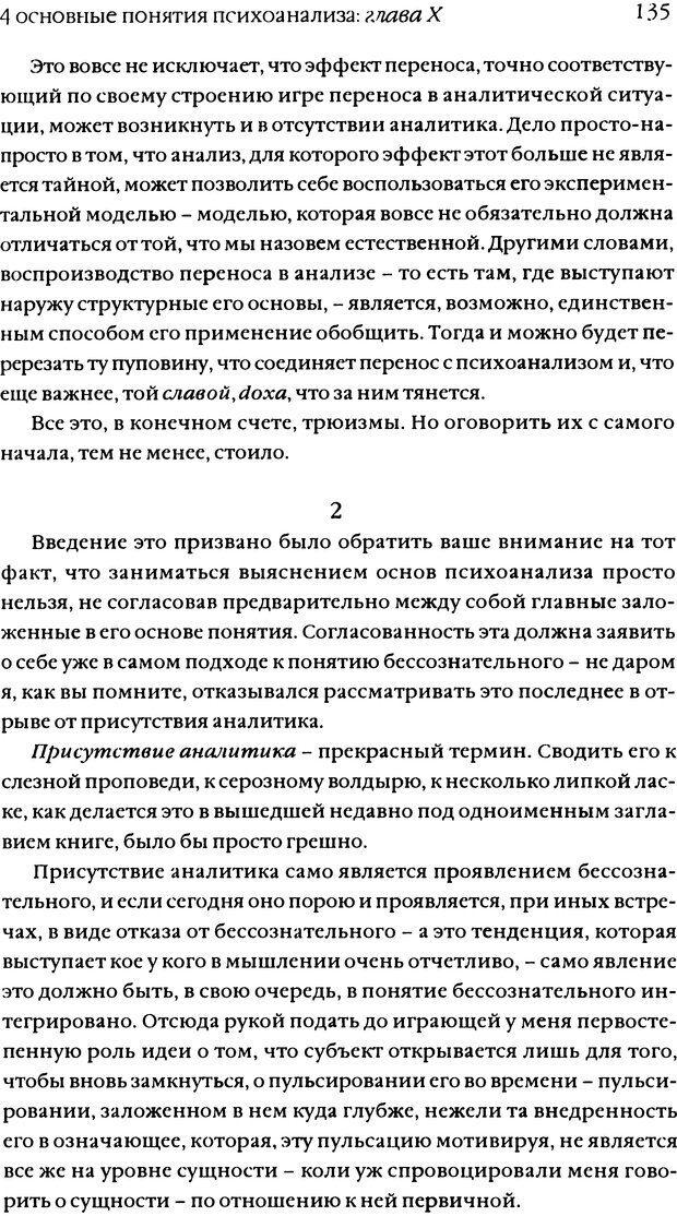 DJVU. Семинары. Книга 11. Четыре основные понятия психоанализа. Лакан Ж. Страница 131. Читать онлайн