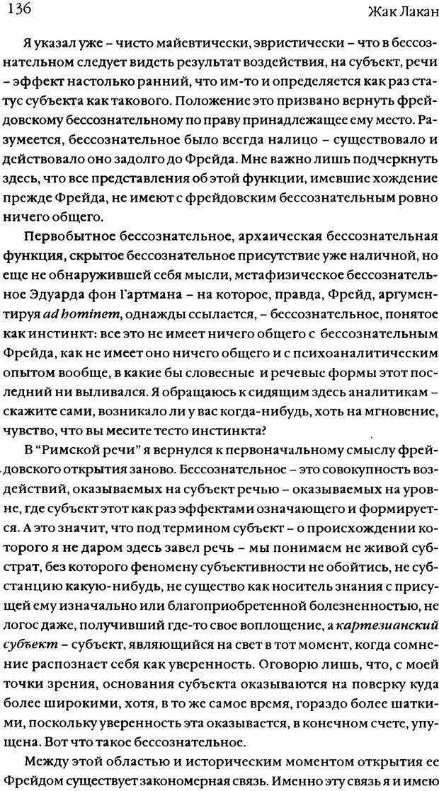 DJVU. Семинары. Книга 11. Четыре основные понятия психоанализа. Лакан Ж. Страница 132. Читать онлайн