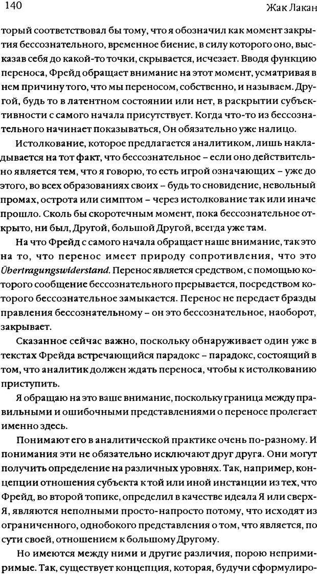DJVU. Семинары. Книга 11. Четыре основные понятия психоанализа. Лакан Ж. Страница 136. Читать онлайн