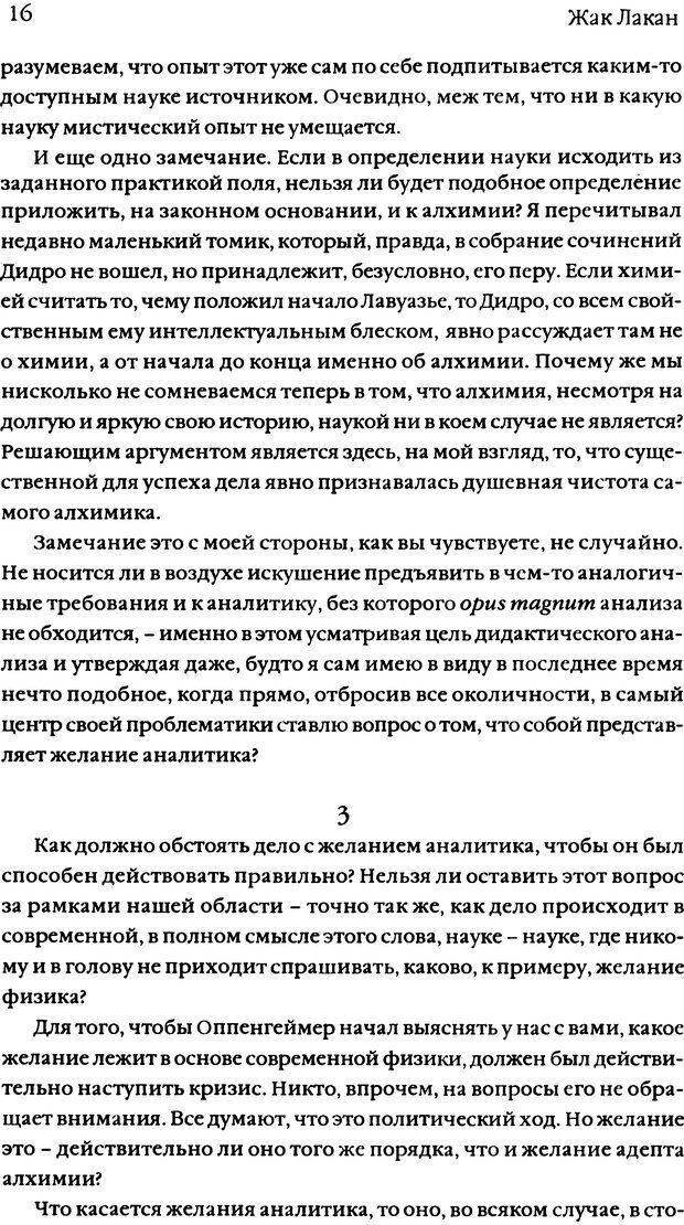 DJVU. Семинары. Книга 11. Четыре основные понятия психоанализа. Лакан Ж. Страница 14. Читать онлайн