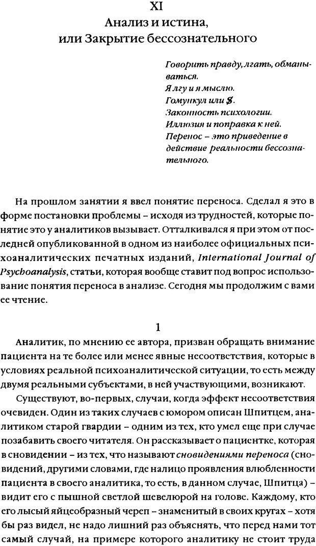 DJVU. Семинары. Книга 11. Четыре основные понятия психоанализа. Лакан Ж. Страница 142. Читать онлайн
