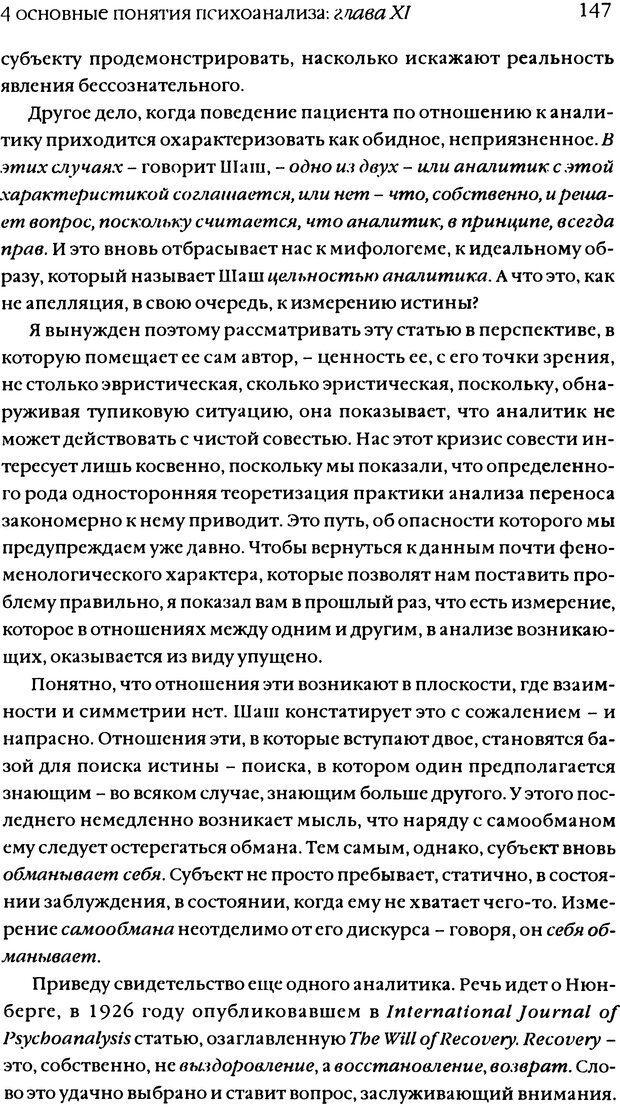 DJVU. Семинары. Книга 11. Четыре основные понятия психоанализа. Лакан Ж. Страница 143. Читать онлайн