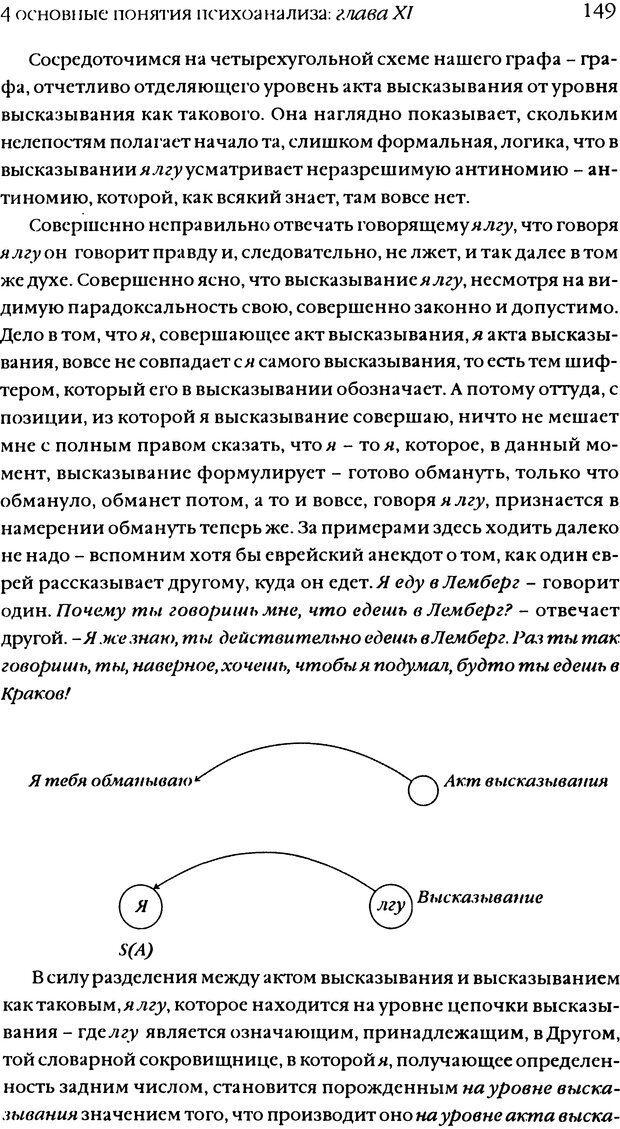 DJVU. Семинары. Книга 11. Четыре основные понятия психоанализа. Лакан Ж. Страница 145. Читать онлайн