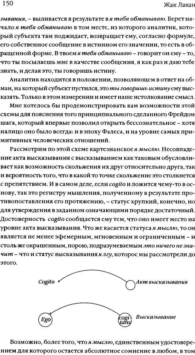 DJVU. Семинары. Книга 11. Четыре основные понятия психоанализа. Лакан Ж. Страница 146. Читать онлайн
