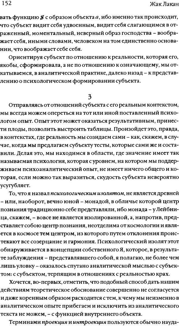 DJVU. Семинары. Книга 11. Четыре основные понятия психоанализа. Лакан Ж. Страница 148. Читать онлайн