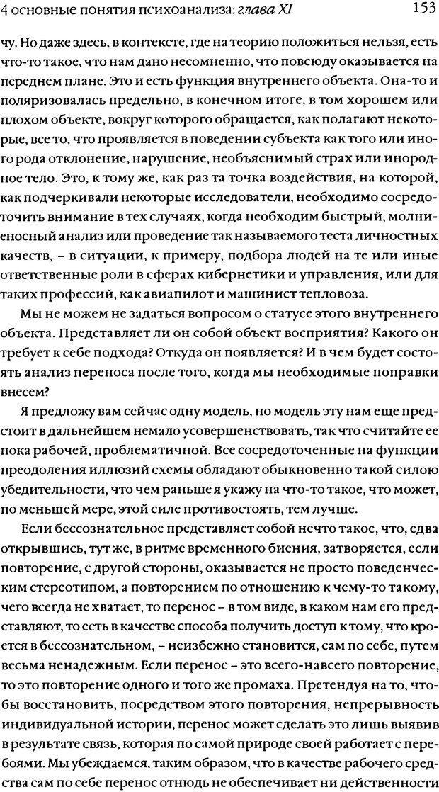 DJVU. Семинары. Книга 11. Четыре основные понятия психоанализа. Лакан Ж. Страница 149. Читать онлайн