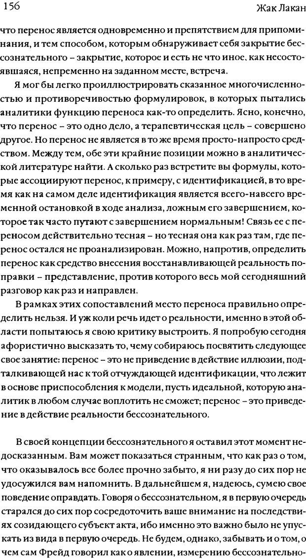 DJVU. Семинары. Книга 11. Четыре основные понятия психоанализа. Лакан Ж. Страница 152. Читать онлайн