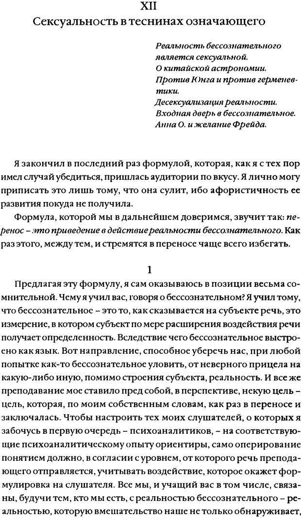 DJVU. Семинары. Книга 11. Четыре основные понятия психоанализа. Лакан Ж. Страница 155. Читать онлайн