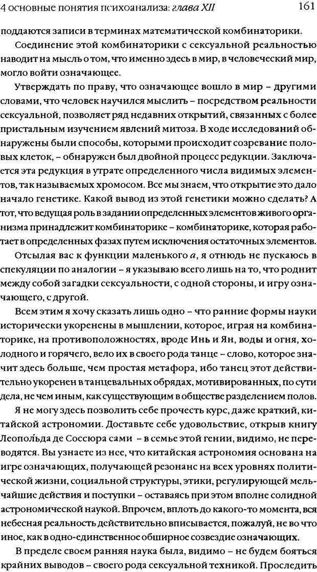 DJVU. Семинары. Книга 11. Четыре основные понятия психоанализа. Лакан Ж. Страница 157. Читать онлайн
