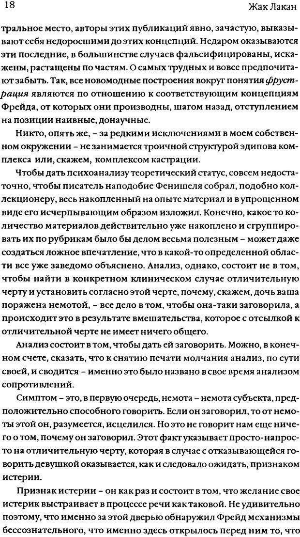 DJVU. Семинары. Книга 11. Четыре основные понятия психоанализа. Лакан Ж. Страница 16. Читать онлайн