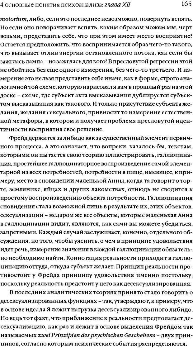 DJVU. Семинары. Книга 11. Четыре основные понятия психоанализа. Лакан Ж. Страница 161. Читать онлайн
