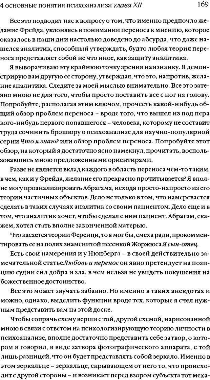 DJVU. Семинары. Книга 11. Четыре основные понятия психоанализа. Лакан Ж. Страница 165. Читать онлайн
