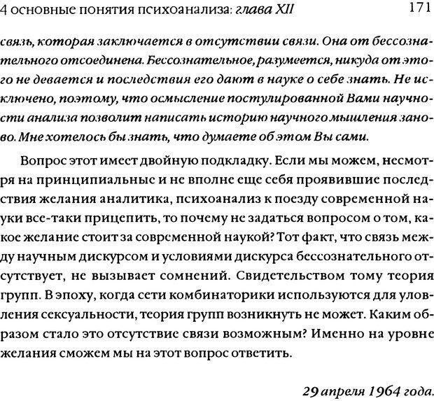 DJVU. Семинары. Книга 11. Четыре основные понятия психоанализа. Лакан Ж. Страница 167. Читать онлайн