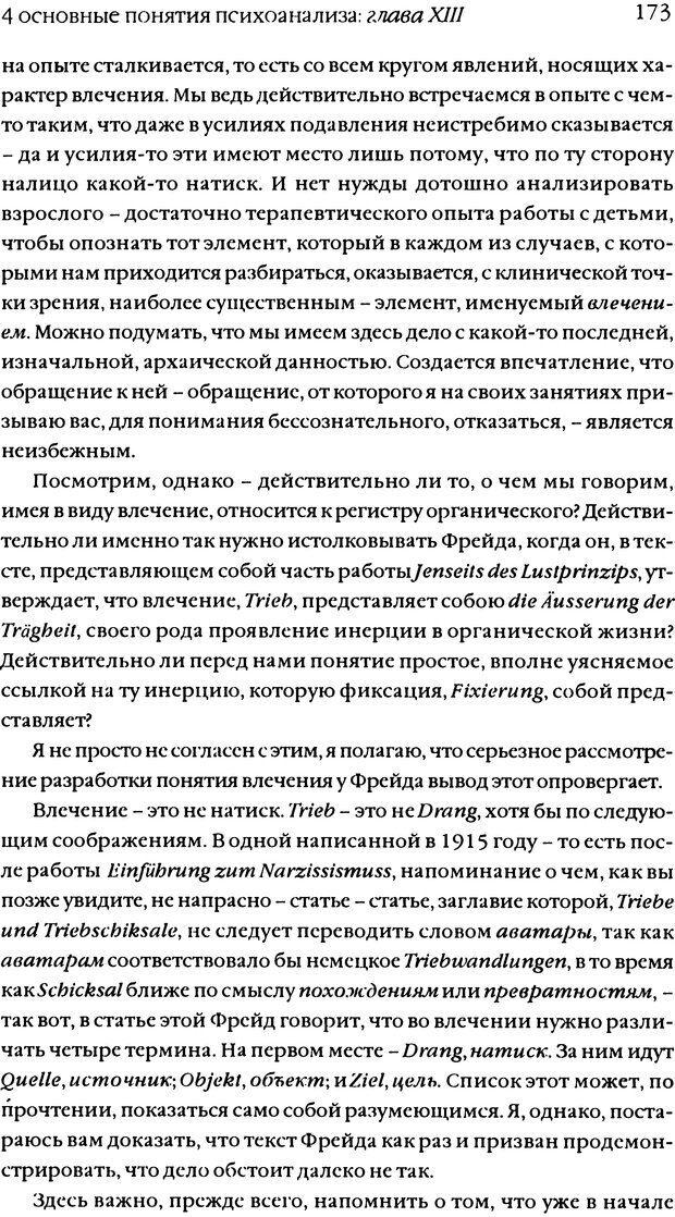 DJVU. Семинары. Книга 11. Четыре основные понятия психоанализа. Лакан Ж. Страница 169. Читать онлайн