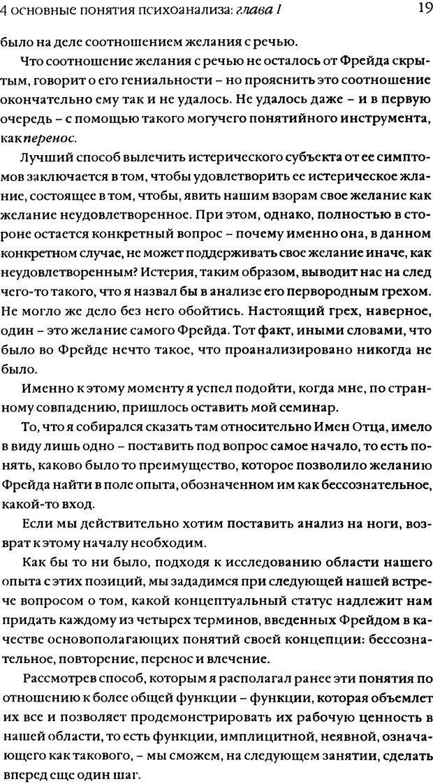 DJVU. Семинары. Книга 11. Четыре основные понятия психоанализа. Лакан Ж. Страница 17. Читать онлайн