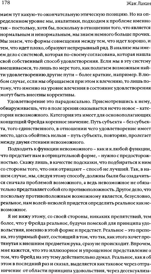 DJVU. Семинары. Книга 11. Четыре основные понятия психоанализа. Лакан Ж. Страница 174. Читать онлайн