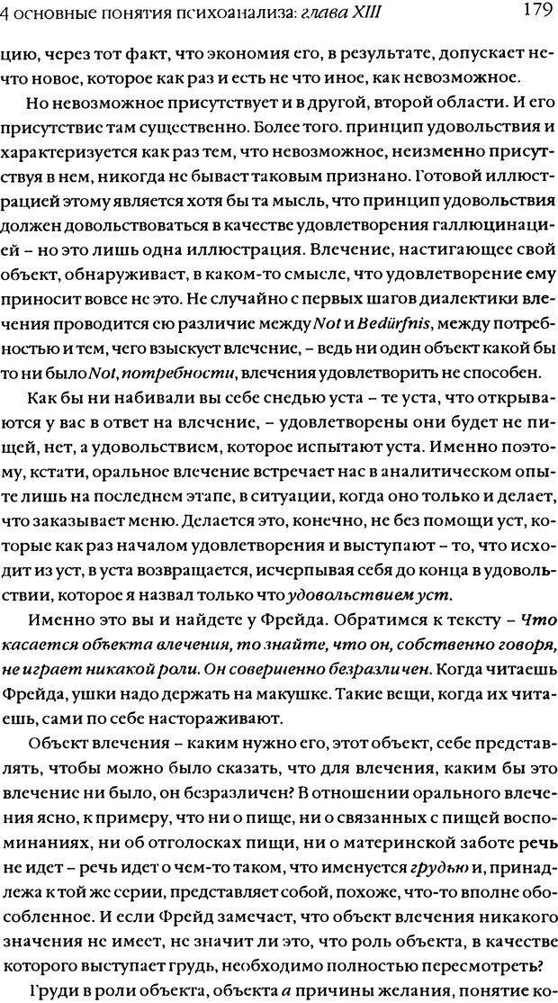 DJVU. Семинары. Книга 11. Четыре основные понятия психоанализа. Лакан Ж. Страница 175. Читать онлайн