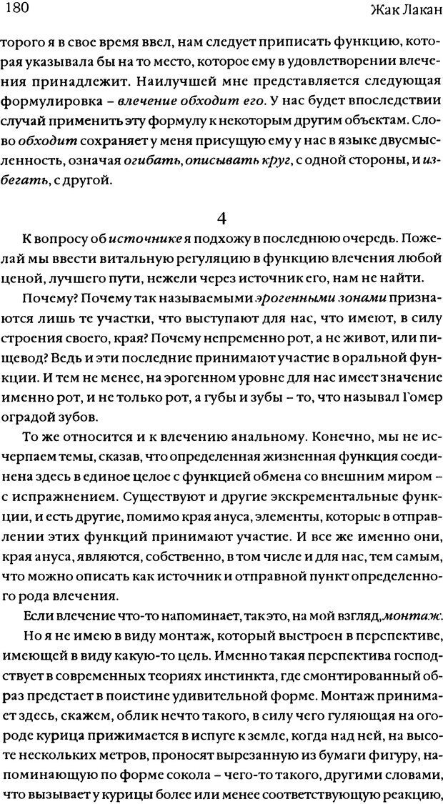 DJVU. Семинары. Книга 11. Четыре основные понятия психоанализа. Лакан Ж. Страница 176. Читать онлайн