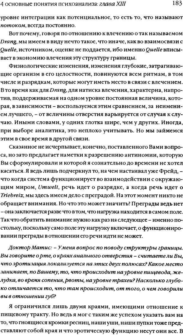 DJVU. Семинары. Книга 11. Четыре основные понятия психоанализа. Лакан Ж. Страница 179. Читать онлайн