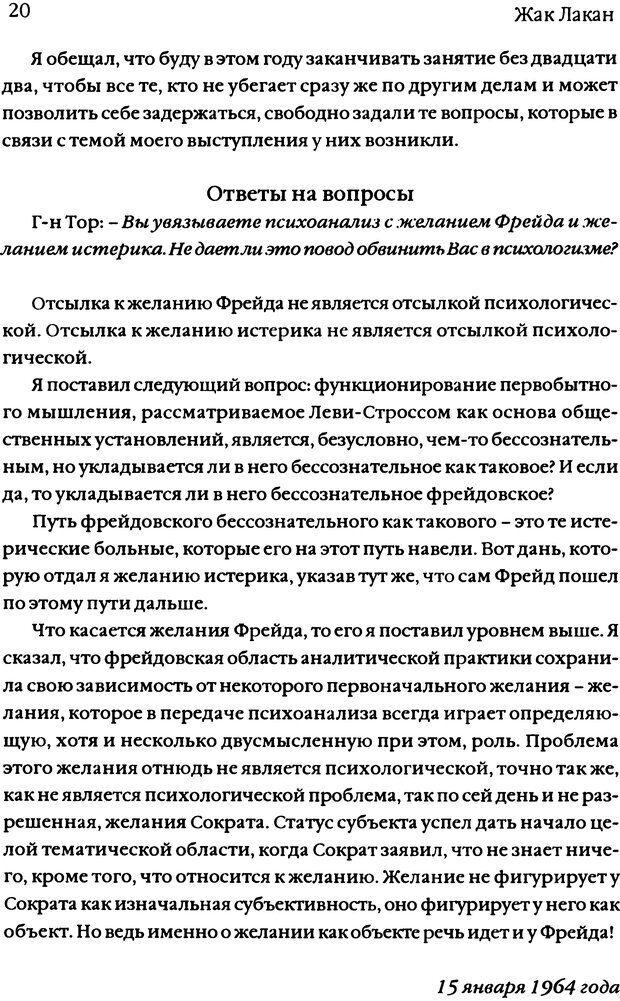 DJVU. Семинары. Книга 11. Четыре основные понятия психоанализа. Лакан Ж. Страница 18. Читать онлайн